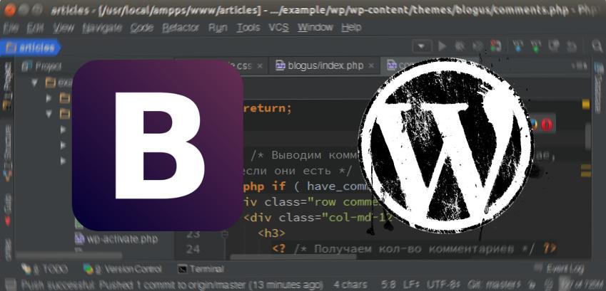 Создание Bootstrap3 формы и вывод комментариев для WordPress