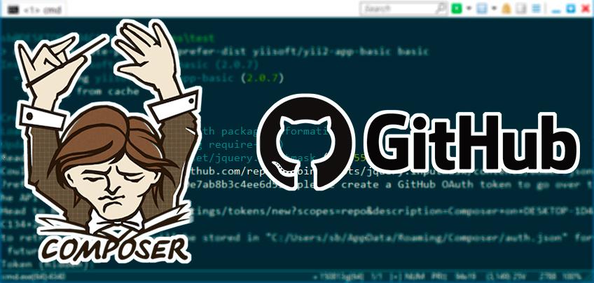 Установка Composer и снятие ограничения количества обращений к GitHub