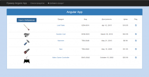 Изображение № 1 к посту «AngularJS приложение»