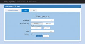 Изображение № 4 к посту «AngularJS приложение»