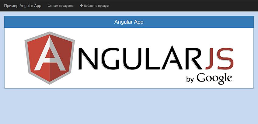 AngularJS приложение