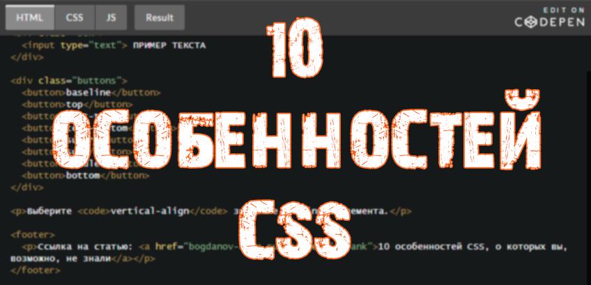 10 особенностей CSS, о которых вы, возможно, не знали