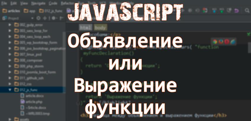 JavaScript – разница между объявлением функции и её выражением