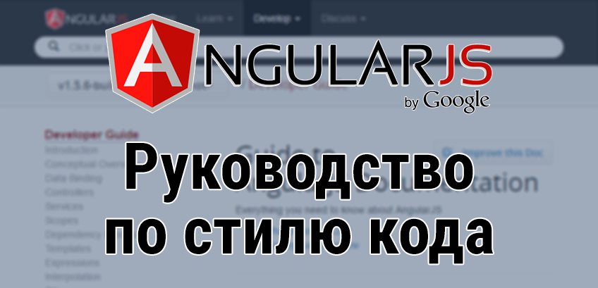 Введение в руководство по стилю AngularJS кода