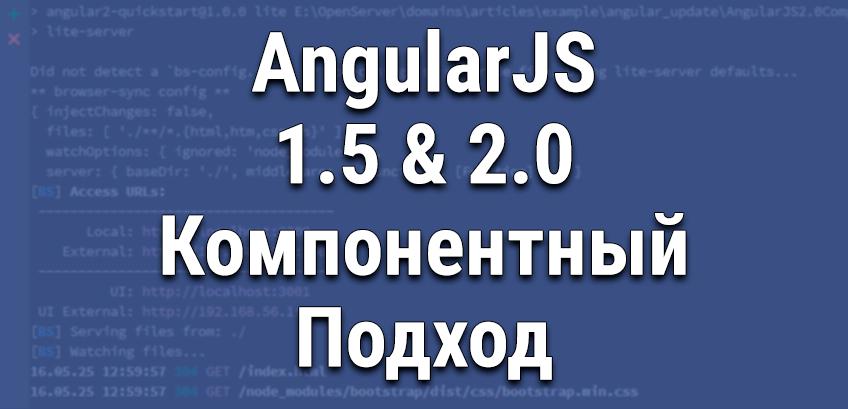 Компонентный подход к созданию приложения с помощью AngularJS 1.5 & 2.0
