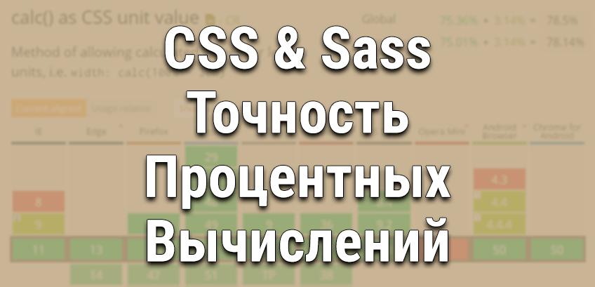 Точность вычисления процентных значений в CSS и Sass