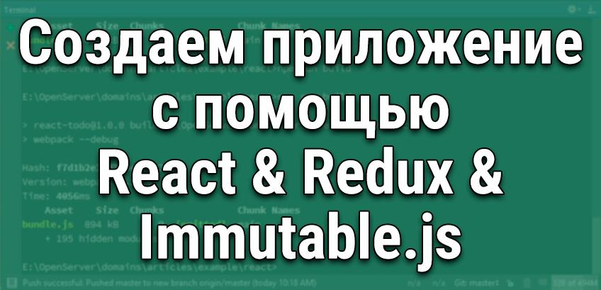 """Создаем приложение """"Органайзер"""" с помощью React, Redux и Immutable.js"""