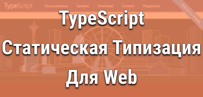 TypeScript – Статическая Типизация Для Web