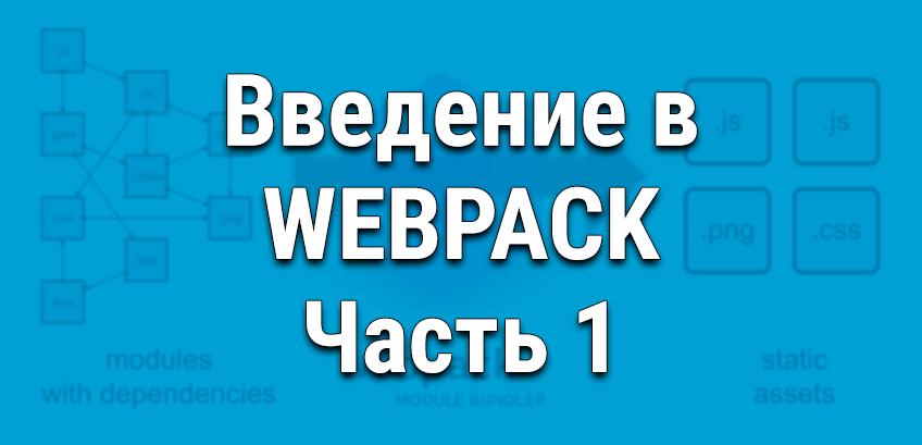 Введение в Webpack, часть 1