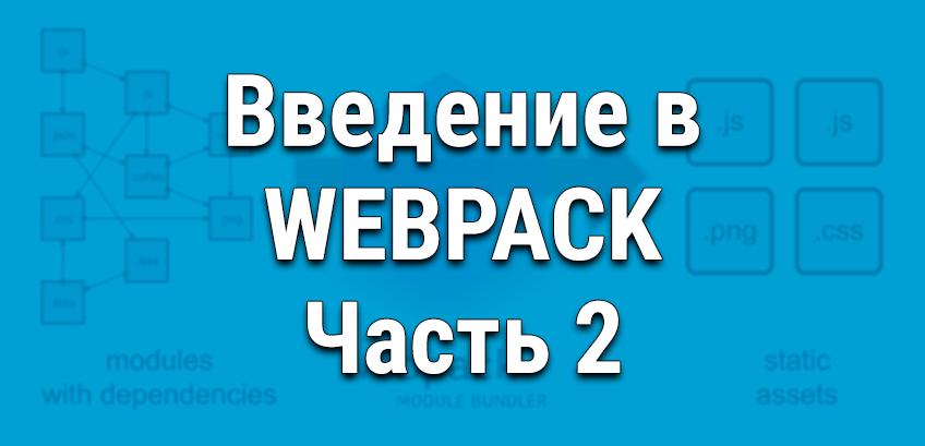 Введение в Webpack, часть 2