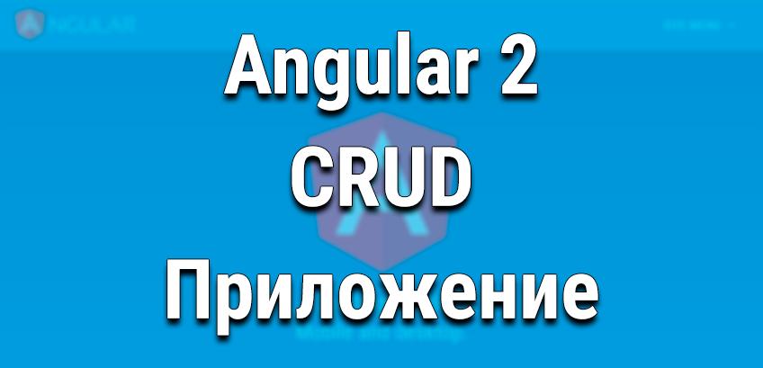 Angular 2 – Создаём CRUD приложение с помощью Angular CLI