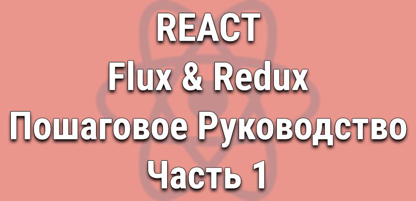 React – Flux & Redux. Пошаговое Руководство, Часть 1
