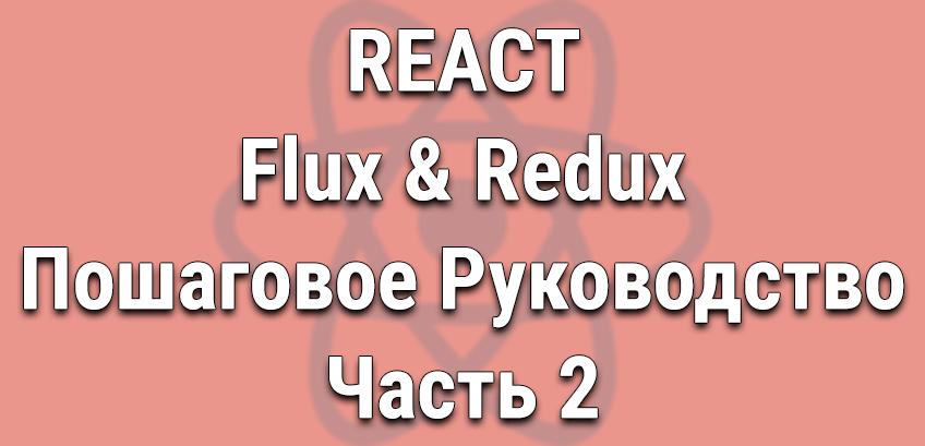 React – Flux & Redux. Пошаговое Руководство, Часть 2