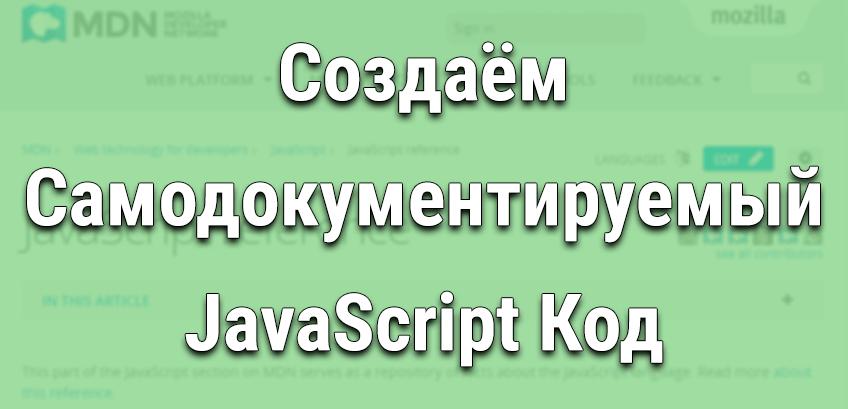 Создаём Самодокументируемый JavaScript Код