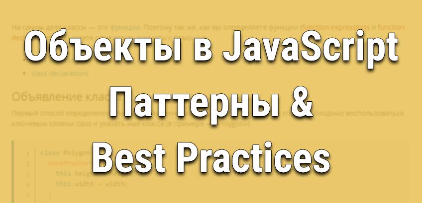 Создание Объектов в JavaScript: Паттерны и Best Practices