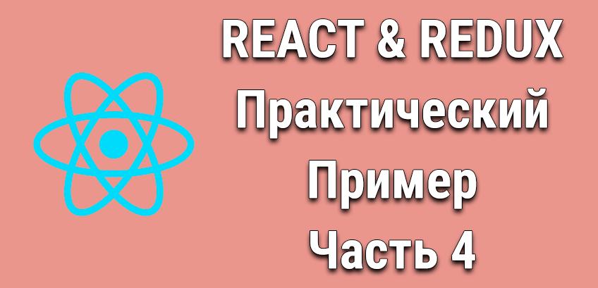 React – Flux & Redux. Пошаговое Руководство, Часть 4