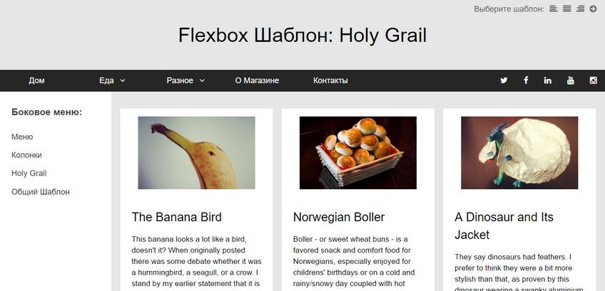 Святой Грааль HTML-Верстки – Да здравствует FLexbox!