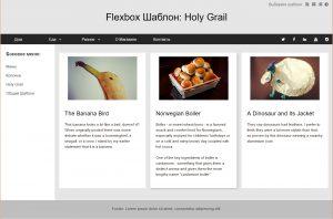 Изображение № 1 к посту «Святой Грааль HTML-Верстки – Да здравствует FLexbox!»