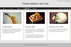 Изображение № 3 к посту «Святой Грааль HTML-Верстки – Да здравствует FLexbox!»