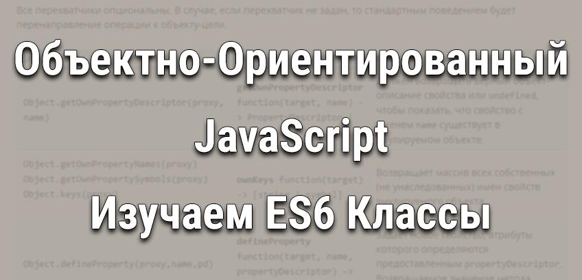 Объектно-Ориентированный JavaScript – Изучаем ES6 Классы