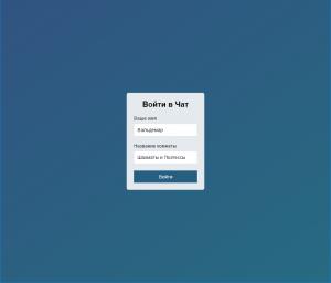 Изображение № 1 к посту «Чат с помощью Node.js и Socket.IO»