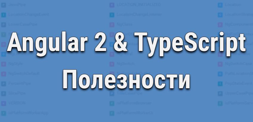 Angular 2 & TypeScript Полезности