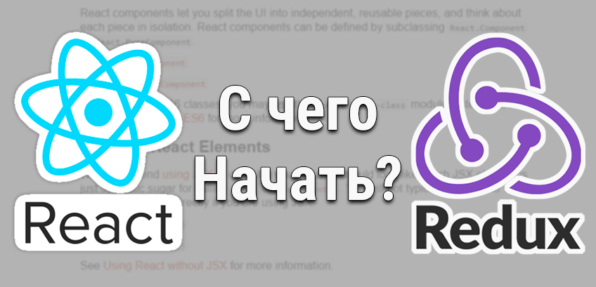 Алгоритм работы с React & Redux – с чего начать?
