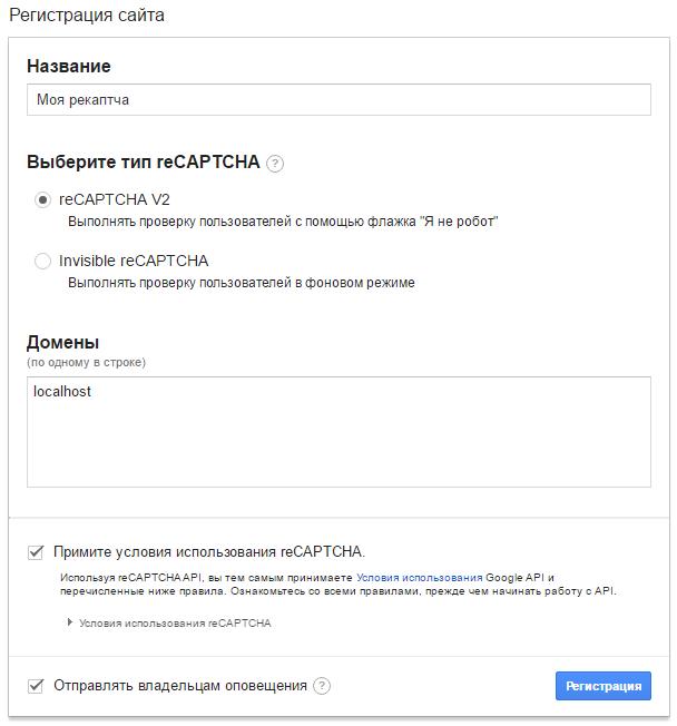 wordpress-recaptcha-01