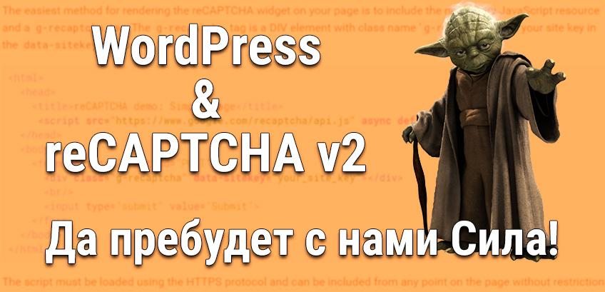 WordPress & reCAPTCHA v2 – да пребудет с нами Сила!