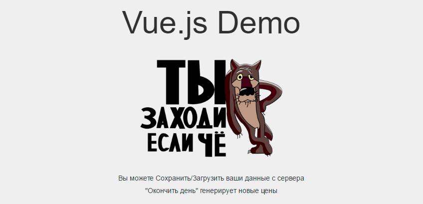 Vue.js – Тамбовский Волк