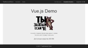 Изображение № 1 к посту «Vue.js – Тамбовский Волк»