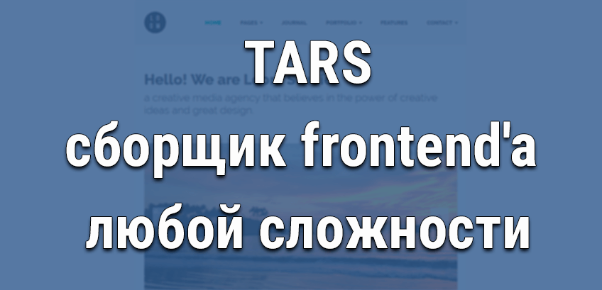 TARS — сборщик frontend'а любой сложности