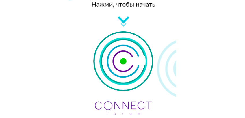 Connect Forum – Молодежный Образовательный Форум
