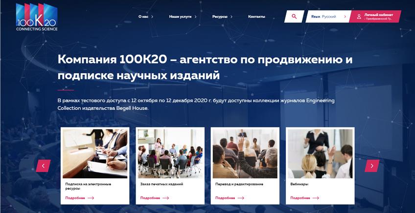 100k20 - сайт для продвижения и подписки на научные издания