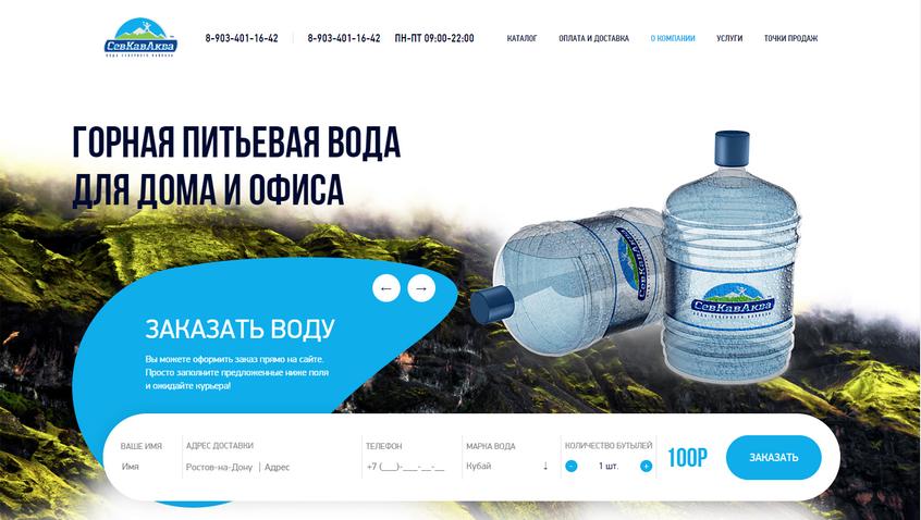 СевКавАква - заказ и доставка воды