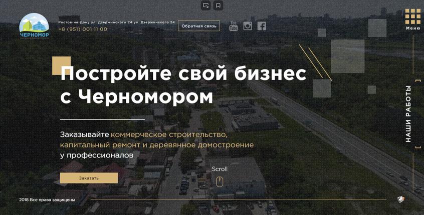 Черномор - строительная компания