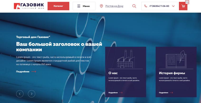 Газовик - торговая компания