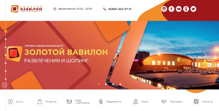 Золотой Вавилон - крупнейший торгово-развлекательный центр Ростовской области